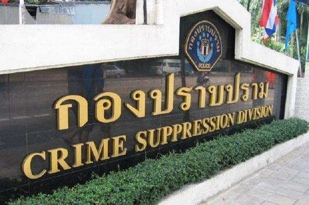 Ponzi Tailande