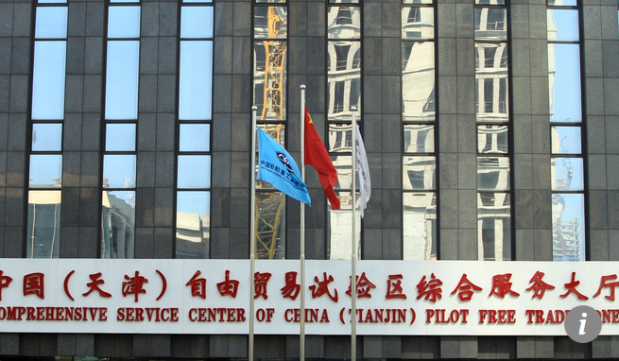 Capture Centre de service de la Zone de libre-échange de Chine