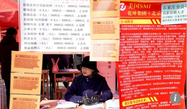 Capture Un recruteur attend des demandeurs d'emploi à Shijiazhuang